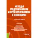 Методы моделирования и прогнозирования в экономике. Учебное пособие