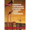 Технология и организация строительства городских зданий и сооружений