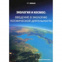 Экология и космос: введение в экологию космической деятельности