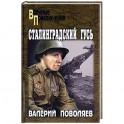 Сталинградский гусь