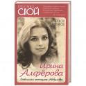 Ирина Алферова. Любимая женщина Абдулова