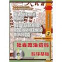 Китайский язык. Общественно-политический перевод. Начальный курс. В 2-х книгах. Книга 2