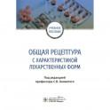 Общая рецептура с характеристикой лекарственных форм