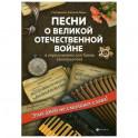 Песни о Великой Отечественной войне в переложении для баяна (аккордеона)