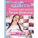 Секретная книга для девочек от Tanya StreLove