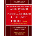 Новейший школьный англо-русский и русско-английский словарь. 120 000 слов и словосочетаний