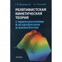 Релятивистская кинетическая теория с приложениями в астрофизике и космологии