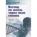Взгляд на жизнь через окно генома. В 3-х томах. Том 2. Очерки современной молекулярной генетики