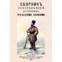 Сборник слов и выражений употребляемых уральскими казаками