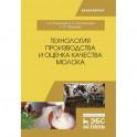 Технология производства и оценка качества молока. Учебное пособие