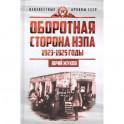 Оборотная сторона НЭПа. 1923-1925 годы. Экономика и политическая борьба в СССР