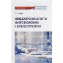 Менеджерские аспекты микроэкономической и бизнес стратегииНа с