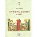 Церковно-славянский язык. Учебное пособие
