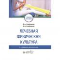 Лечебная физическая культура. Учебное пособие ВУЗ