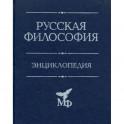 Русская философия: Энциклопедия