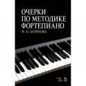Очерки по методике фортепиано.Учебное пособие