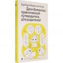Дети-билингвы. Практический путеводитель для родителей