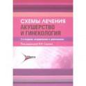 Схемы лечения. Акушерство и гинекология