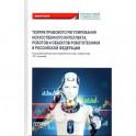 Теория правовового регулирования искусственного интеллекта, роботов и объектов робототехники в РФ