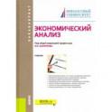 Экономический анализ. Учебник