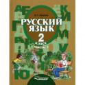Русский язык. Грамматика. 3 класс. Учебник. Адаптированные программы. Часть 1. ФГОС