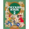 Русский язык. Грамматика. 2 класс. Учебник. Адаптированные программы. В 2-х частях. Часть 2