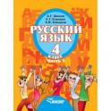 Русский язык. 4 класс. Учебник для специальных образовательных организаций II вида. Часть 1. ФГОС