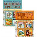 Домашняя коллекция вышивки крестом. Комплект Р-1103: Брошюра I. Украшаем детскую комнату. Брошюра II. Стильные подушки