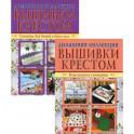 Изысканные скатерти. Сюжеты для детей и взрослых (комплект из 2-х книг)