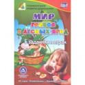 Мир грибов, лесных ягод в заданиях и играх. Для детей 5-7 лет