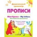 Мои буквы. My Letters. Английская писалочка. 6-7 лет. Тетрадь в линию с английским алфавитом