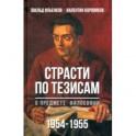 Страсти по тезисам о предмете философии. 1954-1955 гг.