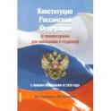 Конституция Российской Федерации (с комментариями для школьников и студентов). С новыми поправками