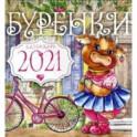 "Календарь настенный на 2021 год ""Бурёнки"" (80008)"