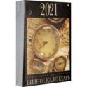 """Календарь перекидной на 2021 год """"БИЗНЕС"""" 6 видов (9-06-001)"""