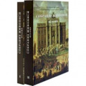 Каталог «Собрание живописи. Италия VIII-XX века»