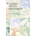 """Журнал """"Синий Диван"""" №24"""