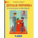 Детская риторика в рассказах и рисунках. 3 класс. Пособие. В 2-х частях. Часть 2. ФГОС