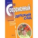 """Журнал """"Современный детский сад"""" №2 2020 год"""