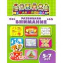 Книжка РАЗВИВАЕМ ВНИМАНИЕ. 5-7 лет (45016)