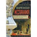 Мавританская Испания.Эпоха правления халифов VI—XI