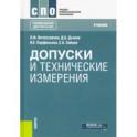 Допуски и технические измерения. Учебник