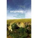 Буздужаны 1. Многослойная пещерная стоянка эпохи среднего палеолита в бассейне реки Прут