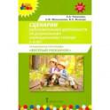 Сценарии образовательной деятельности по дошкольному рекреационному туризму. 5–6 лет