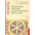 Учебно-методические материалы по программе «Теология». Священное Писание и догматическое богословие