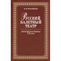 Русский балетный театр второй половины XIX века