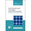 Теоретические основы электротехники. Линейные электрические цепи. Учебное пособие