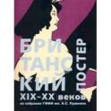Британский постер XIX–XX веков из собрания ГМИИ им. А.С. Пушкина
