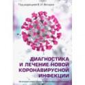 Диагностика и лечение новой коронавирусной инфекции. Руководство для врачей