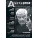 """Журнал """"Авансцена"""" №2, ноябрь 2020"""
